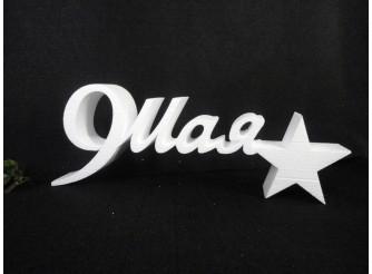 """Заготовка из пенопласта """"9 мая со звездочкой"""" h15см, L43см; w3см (1шт)"""