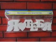"Буквы из пенопласта ""Я ""люблю"" тебя"" В1 /слитно/h10; L40; w5см (1шт)"
