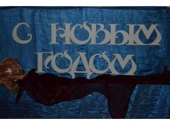 """Буквы из пенопласта """"С Новым Годом!"""" №7/ h30 см; L228см (1 комплект)"""