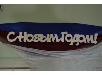 """Буквы из пенопласта """"С Новым Годом!""""№4/ h25см; L170cм (1 комплект)"""