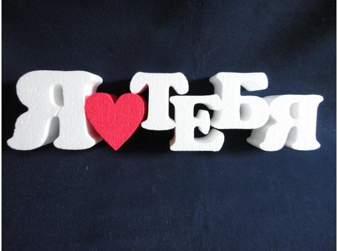 """Буквы из пенопласта/фраза """"Я """"люблю"""" тебя"""" В2 h10; L40; w5см (1шт)"""