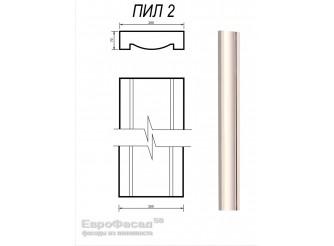 Ствол пилястры ПИЛ-2 /250х70 мм (1шт)