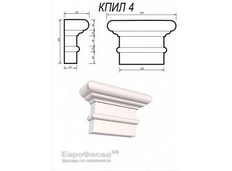 Капитель  пилястры КПИЛ-4 385 х 245 х135 (1шт)