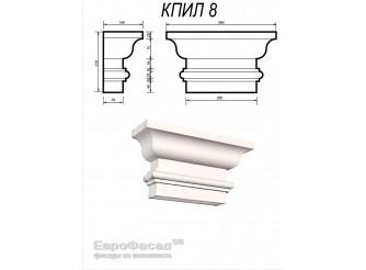 Капитель  пилястры КПИЛ-8 /390 х 215 х140 (1шт)