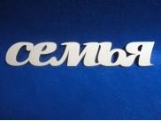 "Заготовка для декупажа ""СЕМЬЯ"" 30х5см(1шт)"
