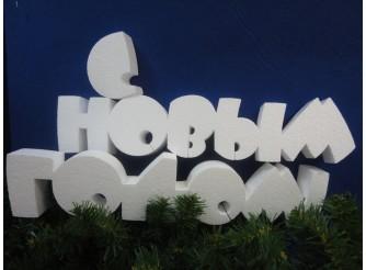 """Буквы из пенопласта """"С Новым Годом!"""" №1 ( комплект)"""