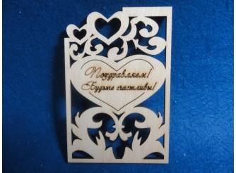 """Открытка для росписи """"Два сердца"""" 15*10 см/фанера (1шт)"""