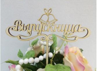 "Топпер ""Выпускница"" h22см/фанера/ (1шт)"