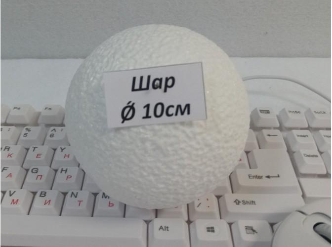 Шар из пенопласта Ø10 см/фактурный  (1шт)