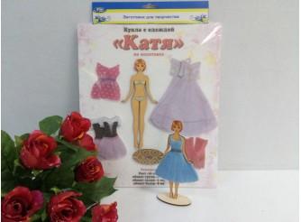 """Кукла """"Катя"""" с одеждой (1 комплект)"""