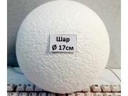 Шар из пенопласта Ø17 см / фактурный (1шт)
