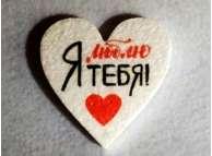 """Валентинка """"Я люблю тебя!""""/пенопласт/принт (набор 5шт)"""