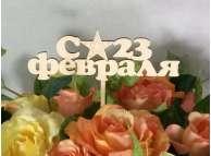 """Топпер в букет """"23 февраля"""" h21см/фанера/ (1шт)"""