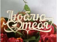 "Топпер ""Люблю тебя"" h26см/фанера/ (10шт)"