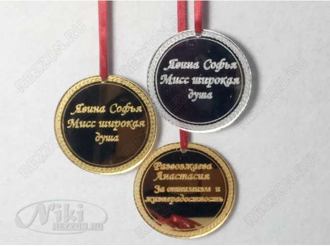 Медаль из зеркального акрила (1шт)