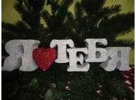 """Буквы из пенопласта/фраза """"Я """"люблю"""" тебя"""" серебро/ блеск/ h10; L40; w5см (1шт)"""