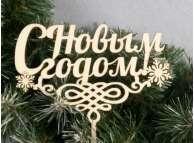 """Топпер """"С Новым годом""""/снежинки/ 18*20см/фанера/ (10шт)"""