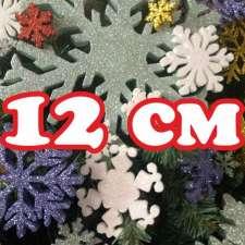 Снежинка блестящая d12 см (1шт)