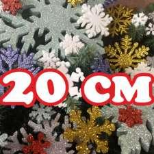Снежинка блестящая d20 см (1шт)