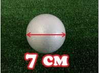 Шар из пенопласта Ø7 см / гладкий (1шт)