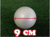 Шар из пенопласта Ø9 см / гладкий (1шт)