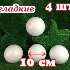 Шар из пенопласта Ø10 см / гладкий (набор 4 шт)