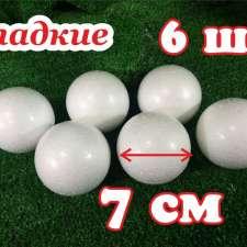 Шар из пенопласта Ø7 см / гладкий (набор 6шт)