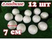Шар из пенопласта Ø7 см /гладкий (набор 12шт)