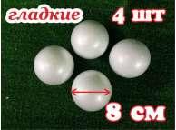 Шар из пенопласта Ø8 см / гладкий (набор 4шт)