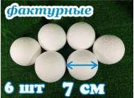 Шар из пенопласта Ø7 см / фактурный (набор 6шт)