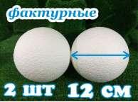 Шар из пенопласта Ø12 см (набор 2 шт)