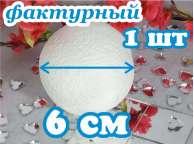Шар из пенопласта Ø6 см / фактурный (1шт)