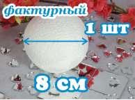 Шар из пенопласта Ø8 см / фактурный (1шт)