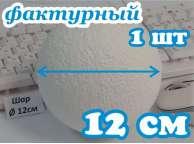 Шар из пенопласта Ø12 см (1шт)