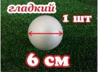 Шар из пенопласта Ø6см / гладкий (1шт)