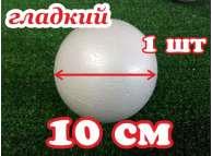 Шар из пенопласта Ø10 см / гладкий (1шт)
