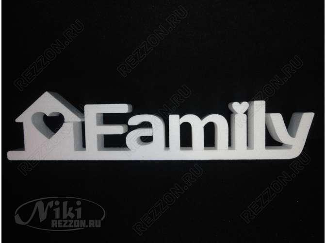 объемные буквы семья фото