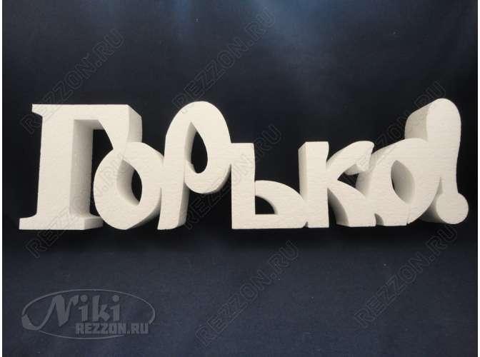 "Буквы из пенопласта/слово ""Горько!""/слитно h20см; L50см; w5см"