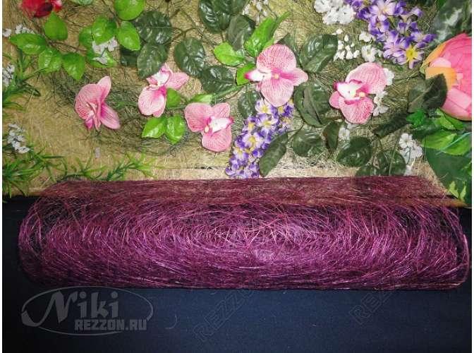 Сизалевое полотно цвет фиолетовый 48х9ярд (1рулон)