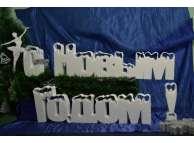 """Буквы из пенопласта """"С Новым Годом!""""№2/ h18 -13см (1комплект)"""