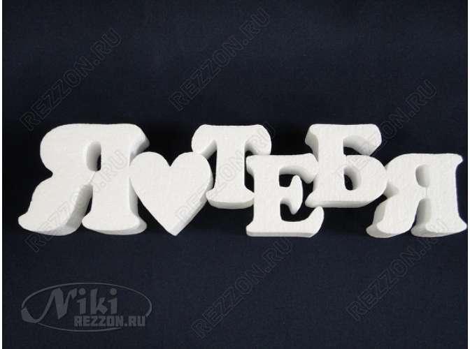 "Буквы из пенопласта/фраза ""Я ""люблю""тебя"" 40х10х5"