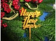 "Топпер - мини ""Happy new year"" h15см/фанера/блеск (10шт)"
